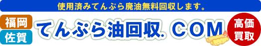 福岡佐賀てんぷら油回収.com (食廃油の回収・高価買取)